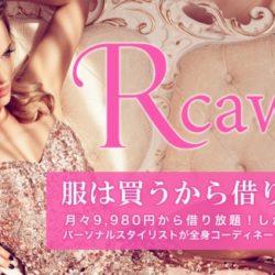 【プレスリリース】【日本初】ルミネ、渋谷109、小悪魔ageha系ブランドの服が、月々9,980円でレンタルし放題!返却期限なしでスタイリストが何度でもコーディネートしてくれる『R cawaii』が事前受付を開始!