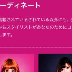 Rcawaiiコーディネートページ更新しました☆新作アイテムも!