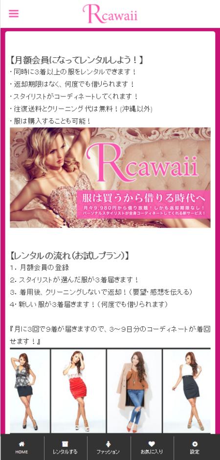 Rcawaiiのログイン後画面がリニューアルされました