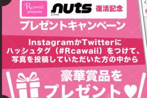 『Happie nuts(ハピーナッツ)』復活記念!豪華賞品プレゼントキャンペーン