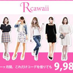 【プレスリリース】【国内初】人気ブランド洋服がレンタルし放題!返却期限なしでスタイリストが何度でもコーディネートしてくれる『Rcawaii(アールカワイイ)』が一週間無料で3着借りられるオープニングキャンペーンを開始!