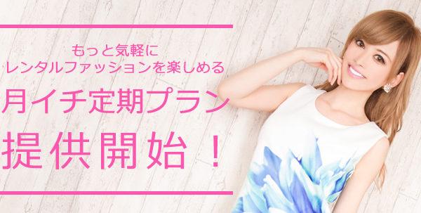【プレスリリース】カワイイ&おしゃれな服のレンタルショップ「Rcawaii」が、よりリーズナブルに利用できる「月イチ定期プラン」の提供を開始!