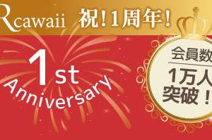 【会員1万人突破&1周年記念】300万円相当のプレゼントキャンペーンを、スタイリスト付き月額制ファッションレンタル「Rcawaii」が開催!
