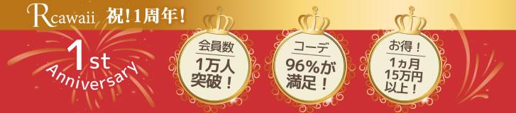 Rcawaii 1周年記念!プレゼントキャンペーン